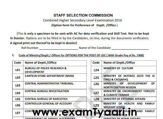 SSC CHSL 2016 Option Form for Preference of Department [ Download PDF] - Exam Tyaari