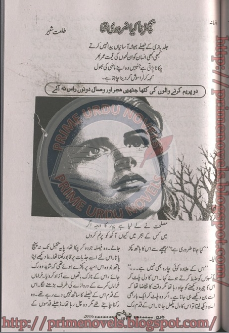 Kutab Library: Bicharna kia zaroori tha novel by Talhat Shabir Online Reading.