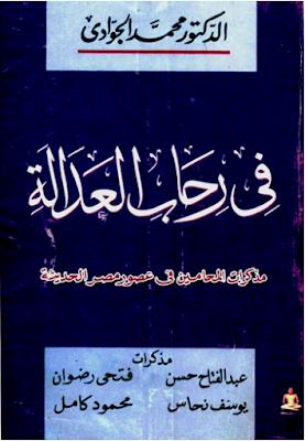 كتاب في رحاب العدالة: مذكرات المحامين في عصور مصر الحديثة