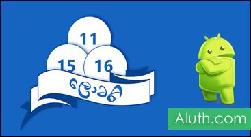 http://www.aluth.com/2016/11/lottery-sri-lanka-app.html