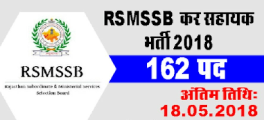 RSMSSB Rajasthan TA (Tax Assistant) Recruitment 2018 | Apply Now