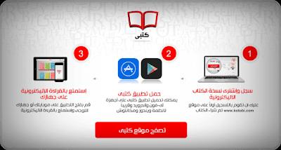 موقع-كتبي-Kotobi-لشراء-الكتب-الإلكترونية