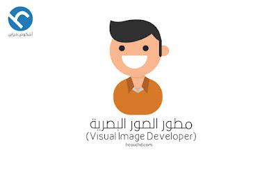 مطور الصور البصرية (Visual Image Developer)