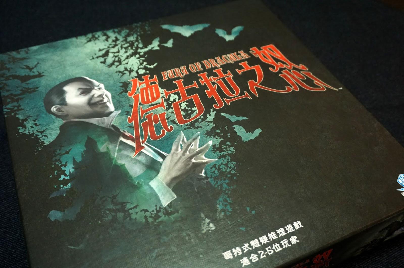 [桌遊] 《德古拉之怒》(Fury of Dracula) - third edition   大鐵與小鐵的煉鋼廠