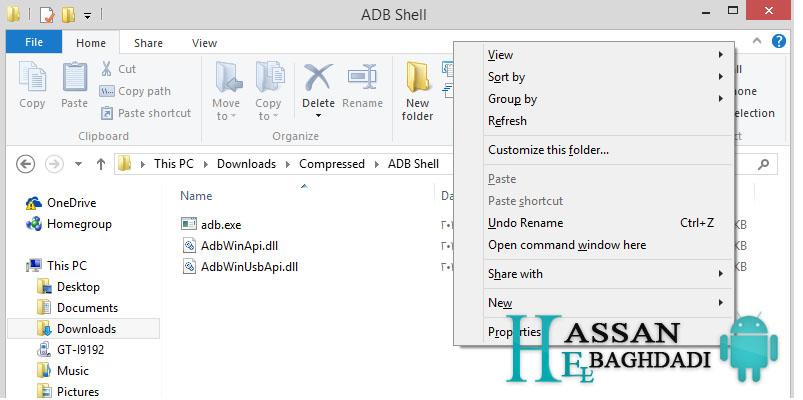 أداة adb shell