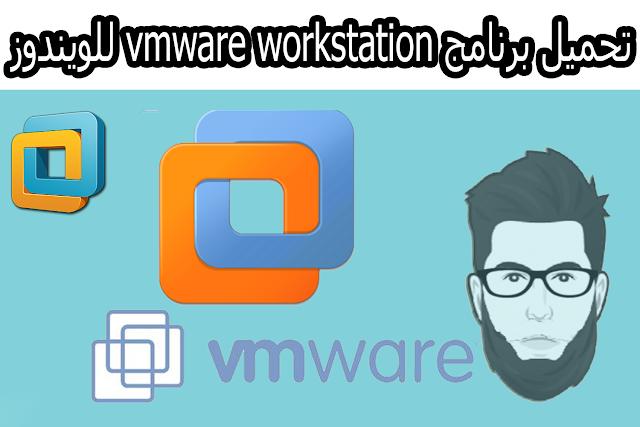تحميل برنامج vmware workstation للويندوز