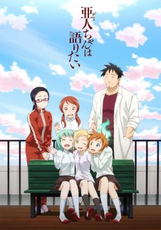Demi-chan wa Kataritai (+OVA)