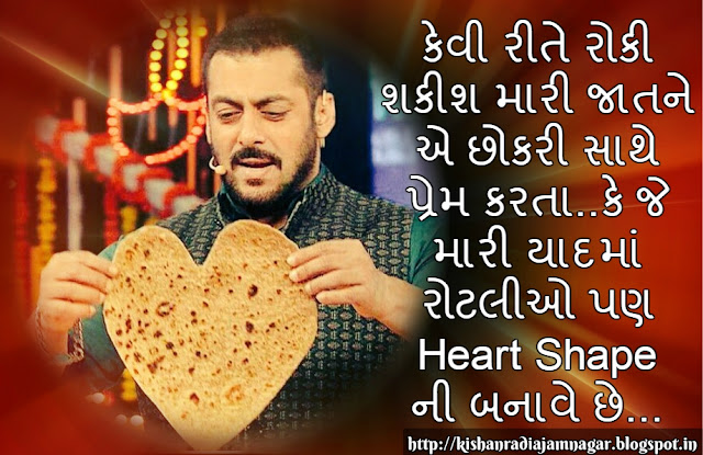 Gujarati Love Status