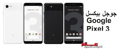 جوجل بيكسل 3