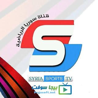 تردد قناة سورية سبورت الرياضية على النايل سات