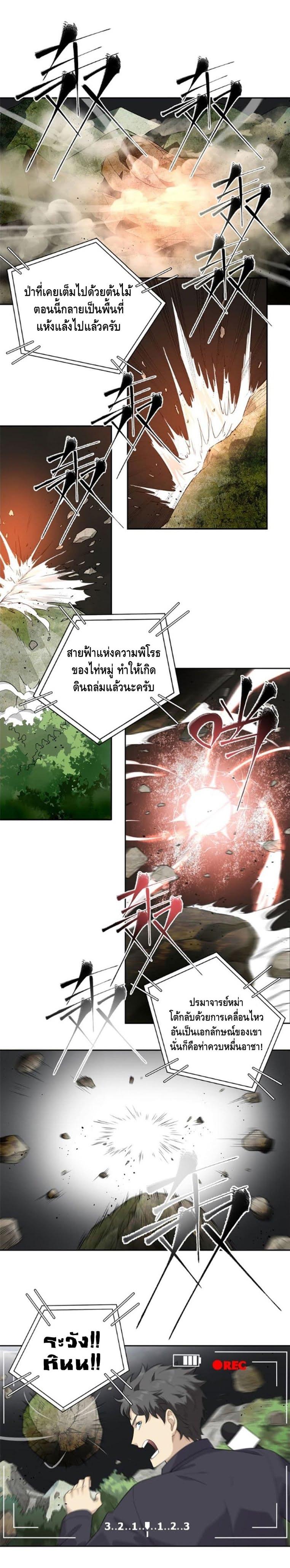อ่านการ์ตูน Super System in Parallel World ตอนที่ 12 หน้าที่ 13
