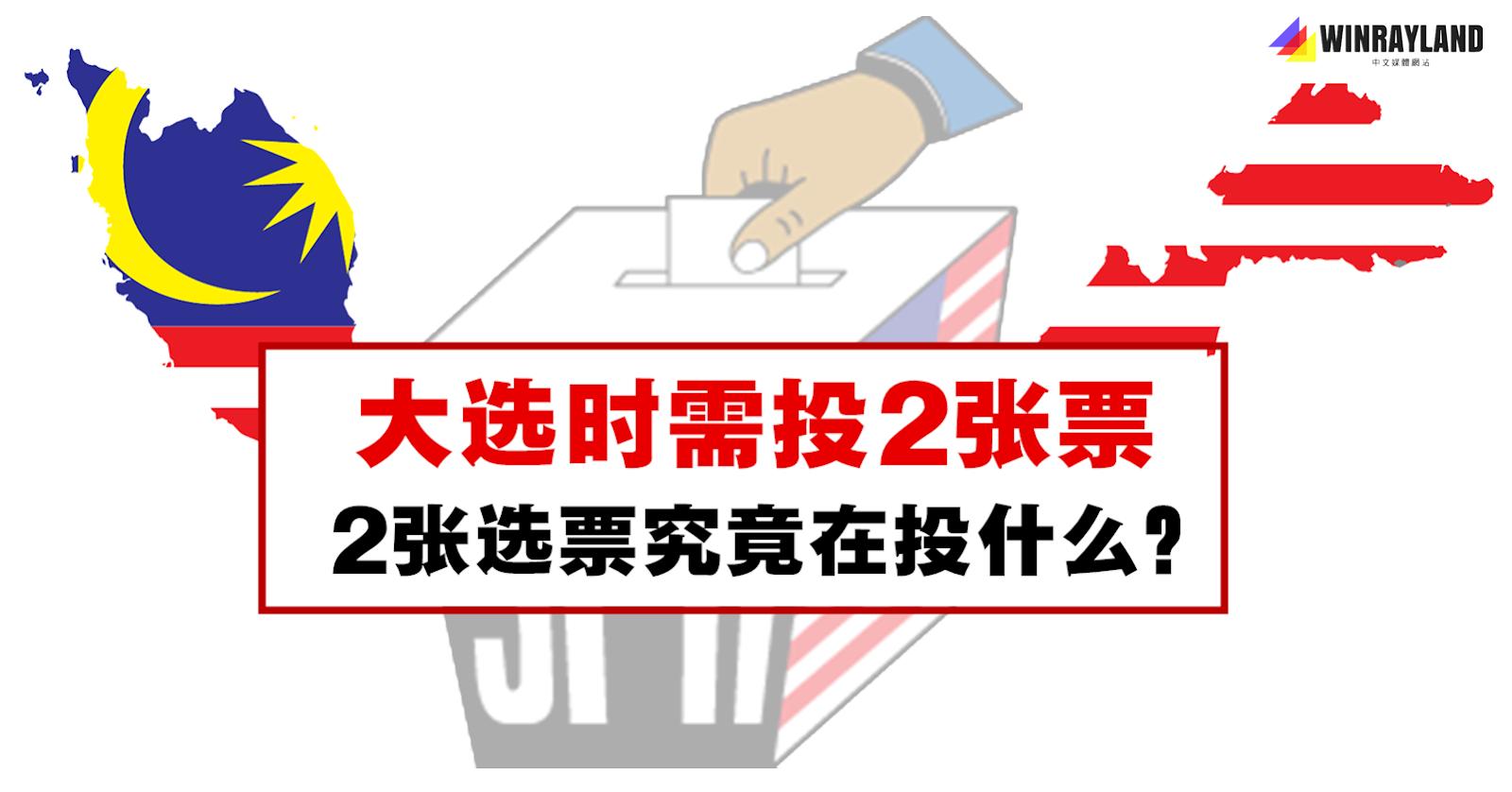 大选投的2张票究竟在投什么?