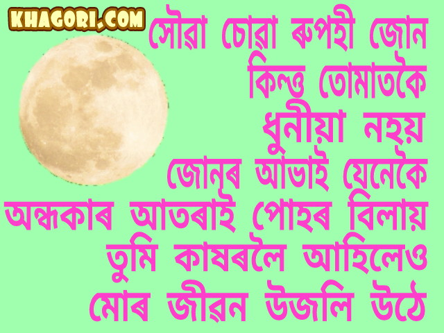 assamese language whatsapp status