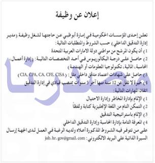 وظائف جريدة الاتحاد الامارات الاثنين 29-05-2017