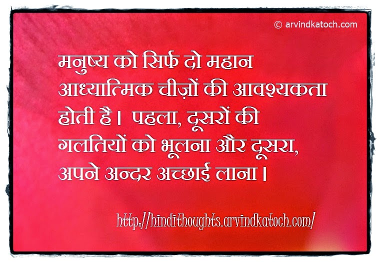Hindi Quote, Thought, spiritual, mistakes, goodness