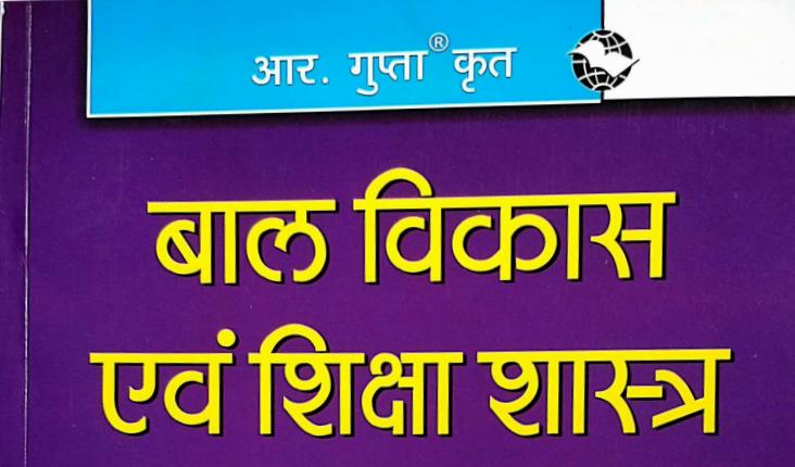 R  Gupta Child Development and Pedagogy Hindi | Download PDF