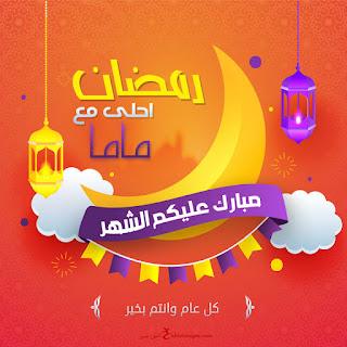 رمضان احلى مع ماما