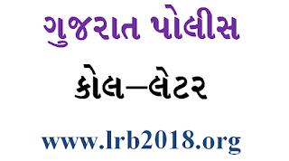 Gujarat Police Admit Card 2018 @lrb2018.org