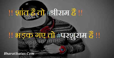 Parshuram status or shayari latest in Hindi
