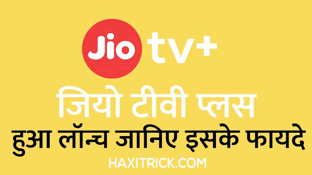Jio Tv Plus App Kya Hai Features Launch date in Hindi