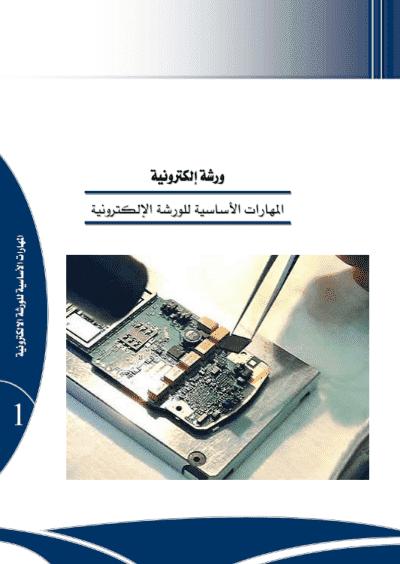 المهارات الأساسية للورشة الإلكترونية