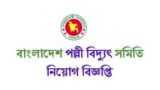 Bangladesh Palli Bidyut Samity Latest Jobs (PBS BD JOBS) Circular 2018