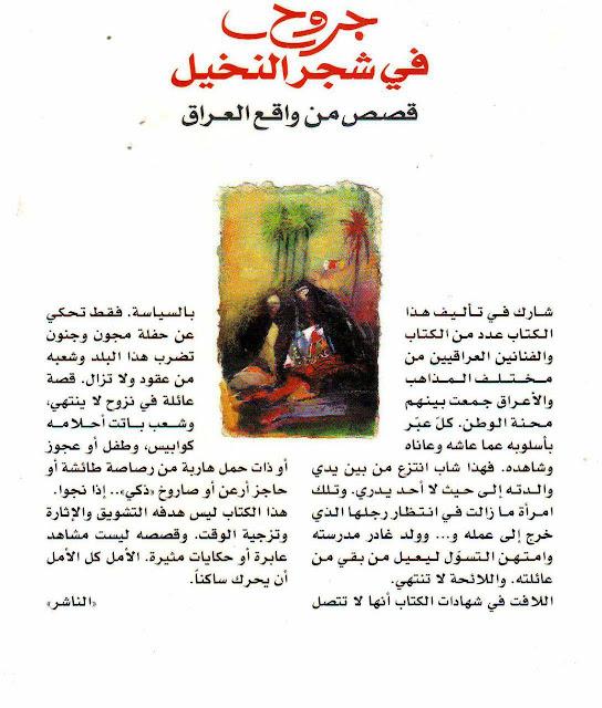 جروح في شجر النخيل - قصص من واقع العراق مجموعة مؤلفين