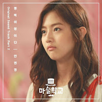 Download Mp3, Vidoe, Drama, Lyrics Ahn Hyeon Jeong – 행복이 쌓이다 (Magic School OST Part.2)