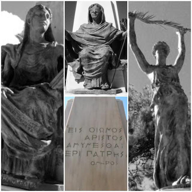 Democracy - Justice  - Peace Memorial for the fallen brave men of Loutraki WWII Sculptor Leontis Eustathios