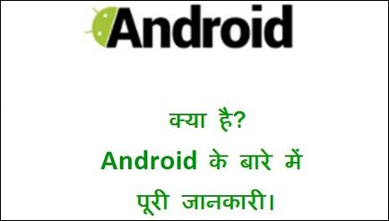 Android Phone Ki Jankari | Android Phone Kisne Banya Puri Jankari Hindi Me