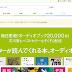超豪華!日語文學加各種日文小說生動朗讀的有聲書朗讀網站