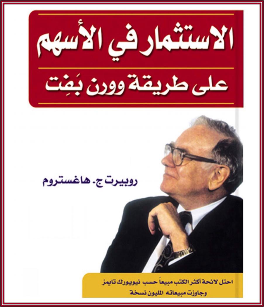 كتاب الاستثمار في الاسهم على طريقة وورن بفت pdf