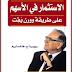 تحميل وقراءة كتاب الإستثمار في الاسهم على طريقة وارن بافيت pdf