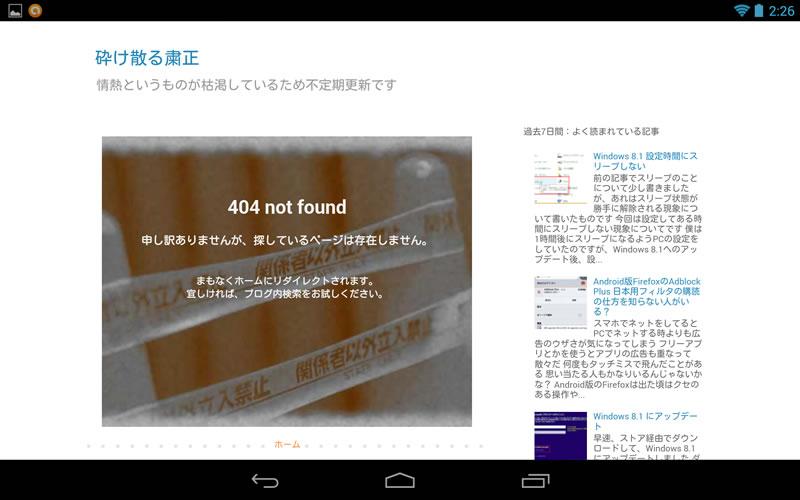Blogger カスタム 404 ページ -5