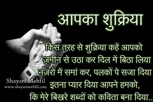 vote of thanks in hindi pdf