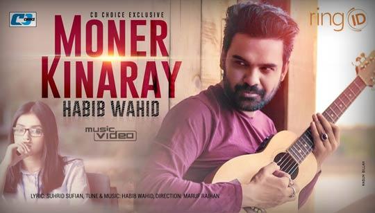 Moner Kinaray Lyrics (মনের কিনারায়) – Habib Wahid   Sharlina Hossain   Eid Special