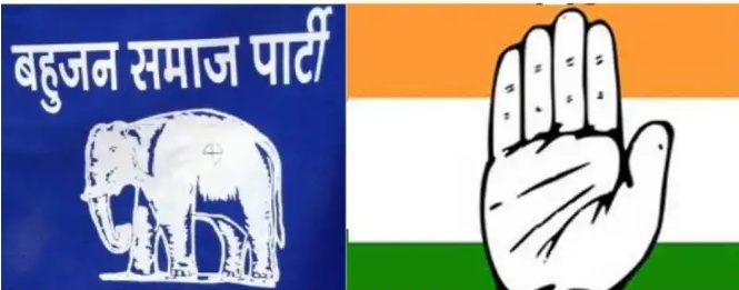 News And Politics: The Real Reason That Why BSP And Congress