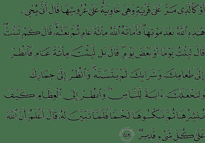 Surat Al-Baqarah Ayat 259