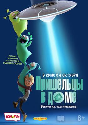 Пришельцы в доме. мультфильм