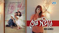 tor-goviray-by-rafi-ahmed-lyrics-in-bangla
