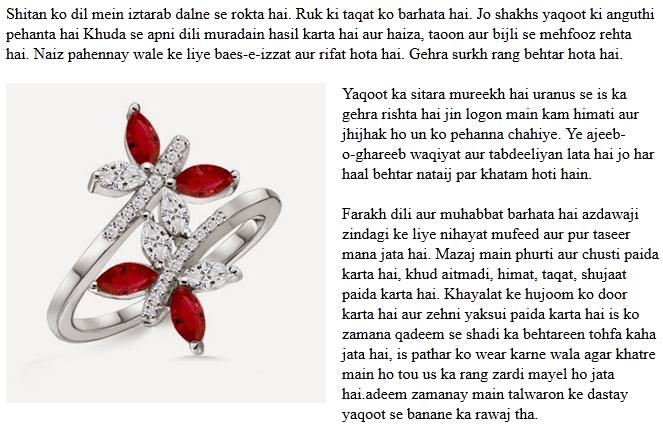 Ruby Stone Benefits Urdu Yaqoot Stone Ki Pehchan Ruby Stone In Islam