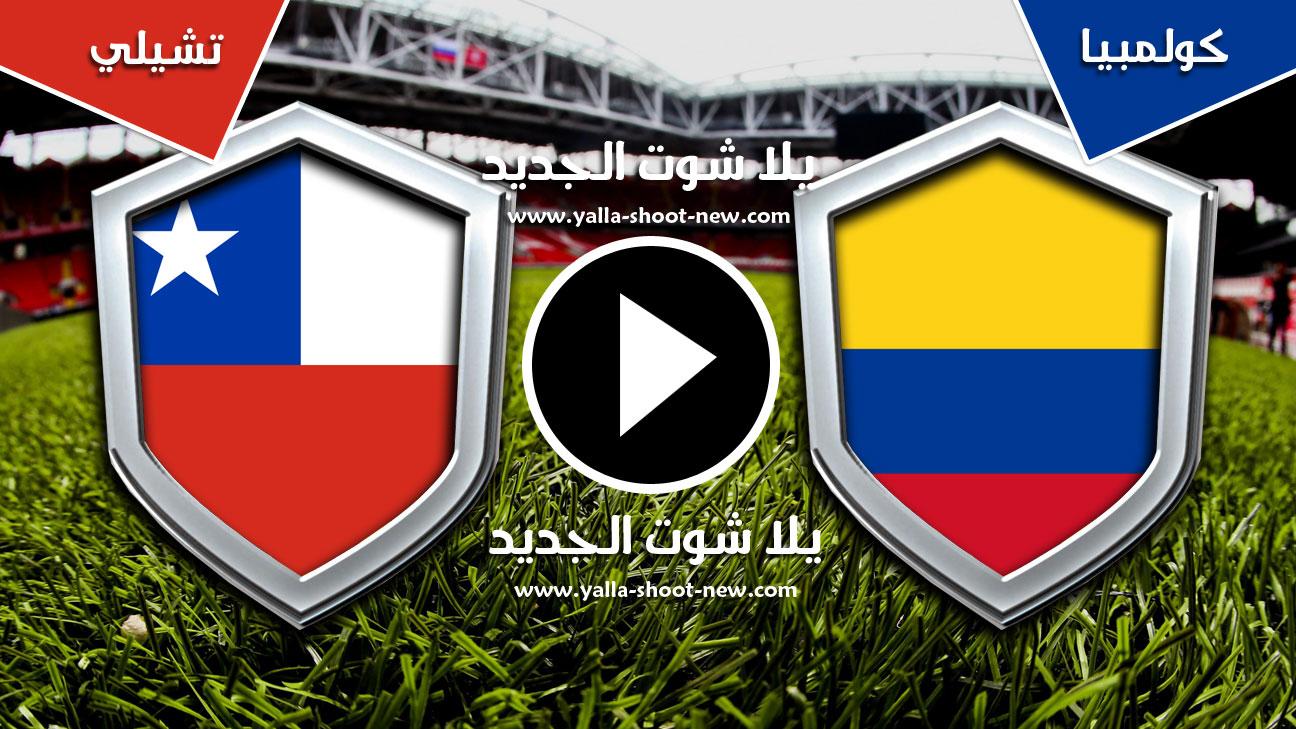 مباراة كولومبيا وتشيلي