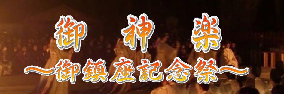 御鎮座記念祭