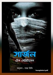 The Surgeon by Trace Gerritsen Bangla Anubad