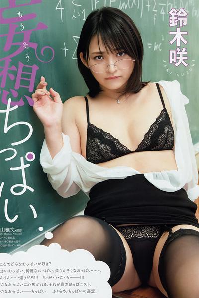 Saki Suzuki 鈴木咲, Young Animal 2019 No.02 (ヤングアニマル 2019年2号)