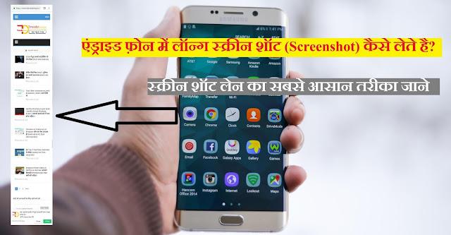 एंड्राइड फ़ोन में लॉन्ग स्क्रीन शॉट (Screenshot) कैसे लेते है? | 2019 का सबसे आसान तरीका जाने