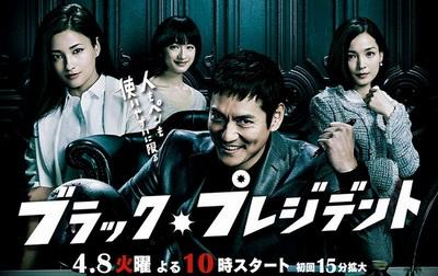 [ドラマ] ブラック プレジデント (2014)