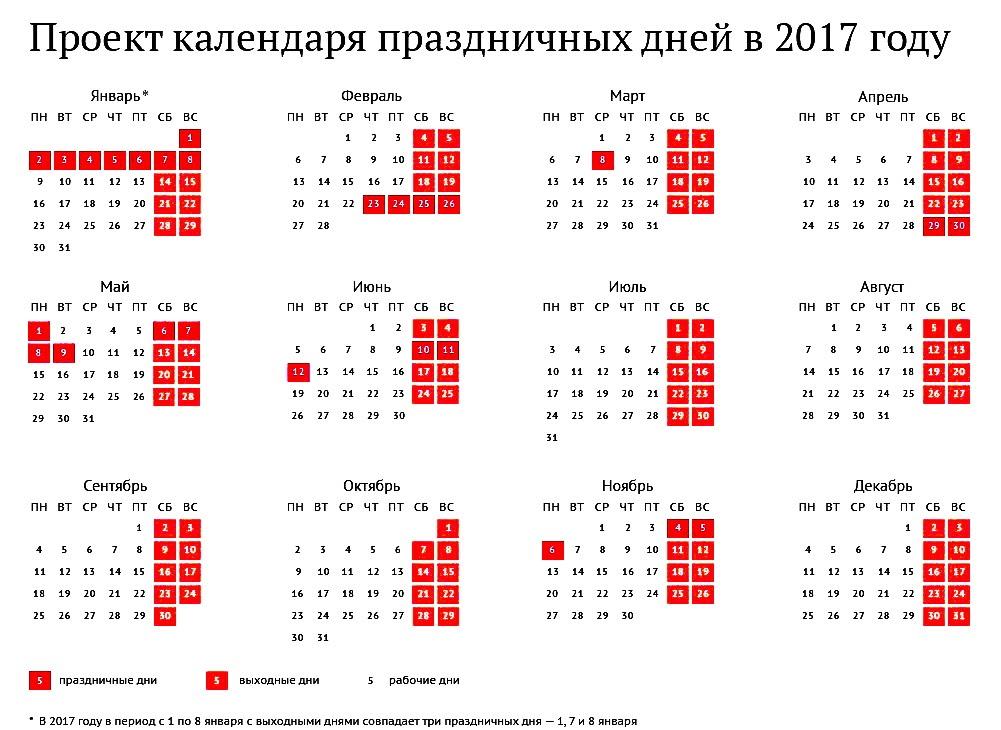 26 июня 2017 выходной в татарстане декабре