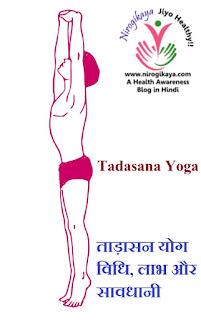 Tadasana-Yoga-Health-Benefits-steps-Hindi