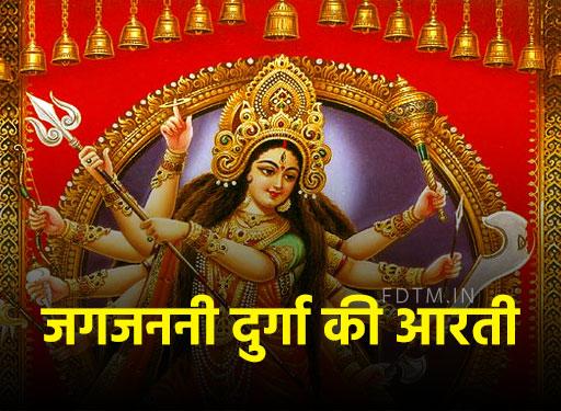 jagjanani durga mata aarti in hindi